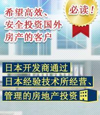希望高效、安全投资国外房产的客户必读 日本开发商通过日本经验技术所经营、管理的房地产投资