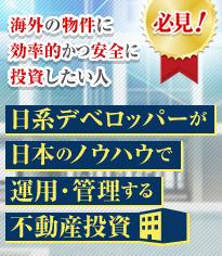海外の物件に効率的かつ安全に投資したい人必見! 日系デベロッパーが日本のノウハウで運用・管理する不動産投資